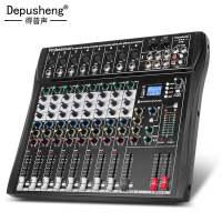 depusheng得普声DT8专业8路数字调音台